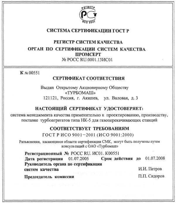 Ст рк исо 9001 2001 на английском языке сертификация обмоточного провода