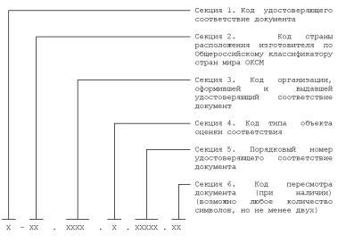 от 10 сентября 2009 г. № 720 «Об утверждении технического...»