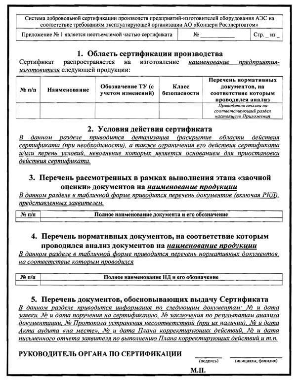 Сертификация рабочей конструкторской документации сертификация изделий в воронеже