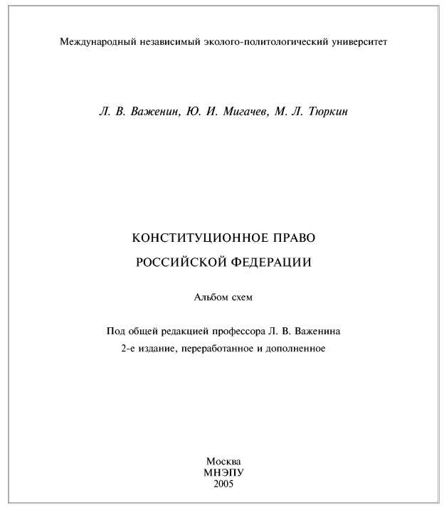Решебник по Математике 2-й Класс Автор Моро