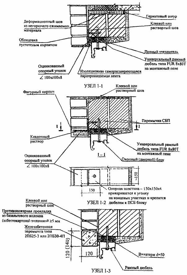 Nordoc.ru - . нормали типовых деталей и узлов полистиролбето.